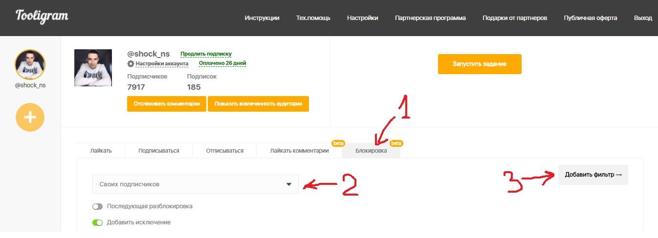 Настраиваем блокировку подписчиков в Tooligram