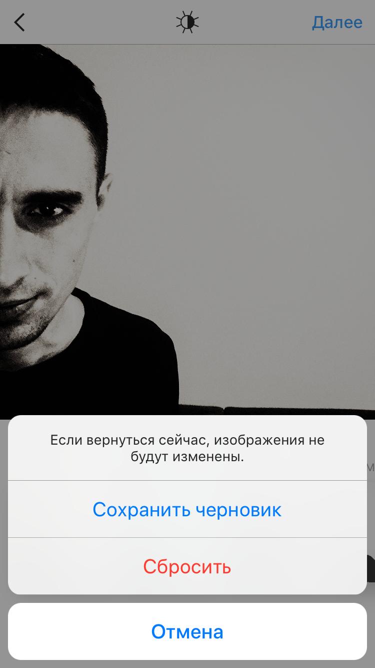 Сохранить пост в instagram