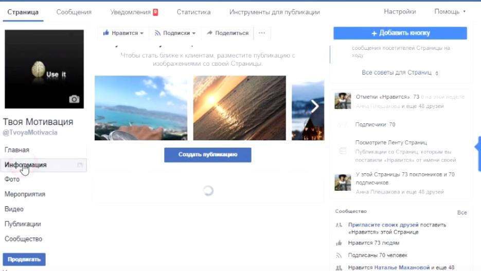 Как изменить категорию бизнес профиля в инстаграм