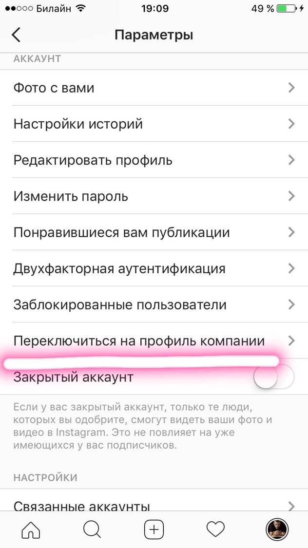 Как перейти на бизнес профиль instagram