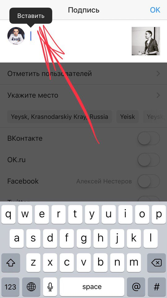 Как сделать репост записи в Инстаграм