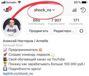 Имя аккаунта Instagram