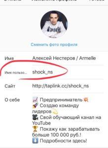 Как изменить имя пользователя в инстаграм