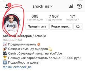 Загружаем аватарку в профиль Instagram