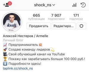Правильный профиль Instagram