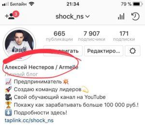 Строка имени в профиле Instagram