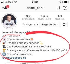 Красивое описание профиля в Instagram