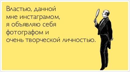 юмор про инстаграм