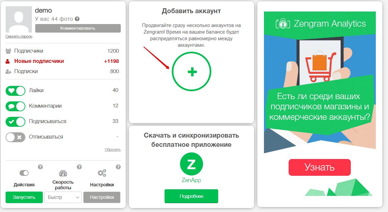 Добавление аккаунта в Zengram