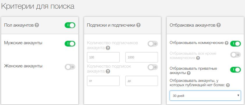 фильтрация аккаунтов в про версии