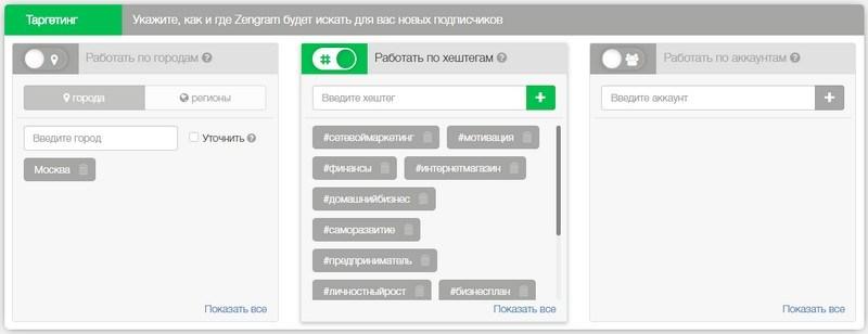 подписка по хэштегам в Zengram
