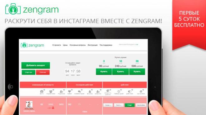 Zengram