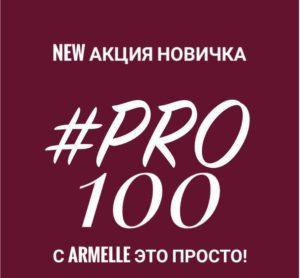 Акция про от Armelle