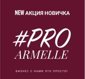Акция ПРО100 от армель