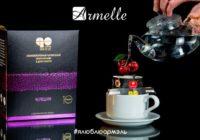 Кофе Армель