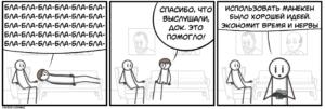 Юмор про психологов