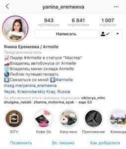 Шапка профиля Янины