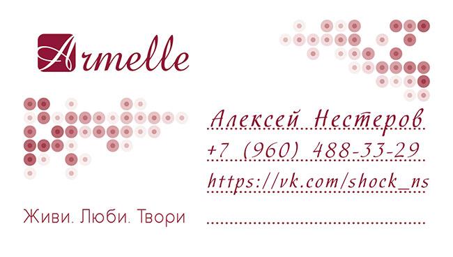 Алексей-Нестеров-визитка