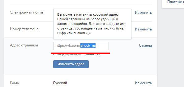 Изменить-адрес-страницы-ВКонтакте