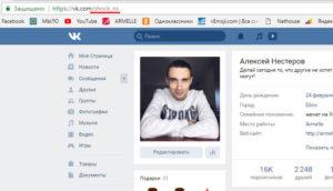 Логин-ВКонтакте