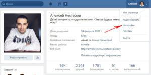 Настройки-ВКонтакте