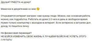 Спам ВКонтакте