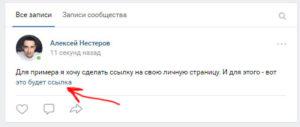 Ссылка-на-страницу-ВКонтакте3