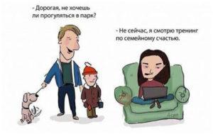 Тренинг по семейному счастью