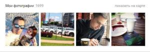 Фотографии профиля