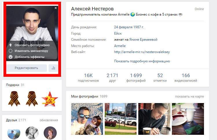 Фото профиля ВКонтакте