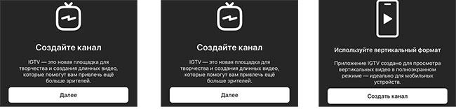 функции-igtv