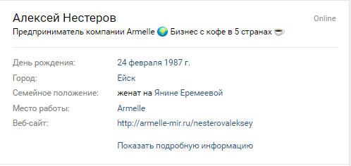 Информация в профиле ВКонтакте