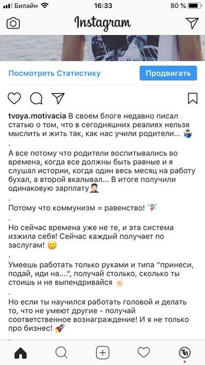 пост-в-инстаграм2