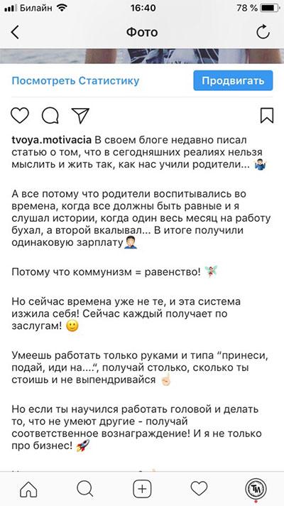пост-в-инстаграм3