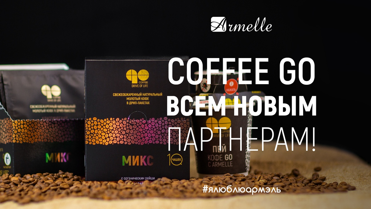 Кофе в подарок!