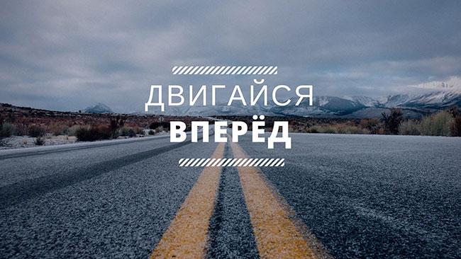 Двигайся вперед