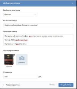 Катекгория-товаров-Вконтакте