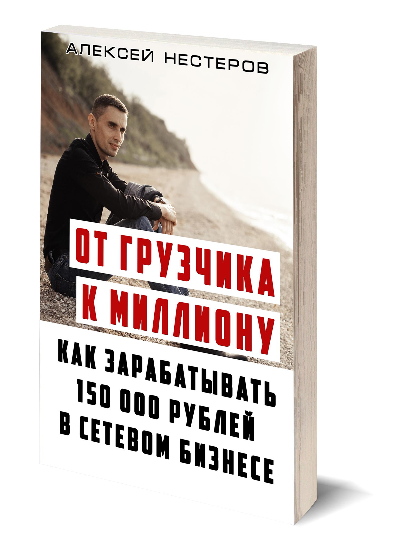 Алексей Нестеров - От грузчика к миллиону