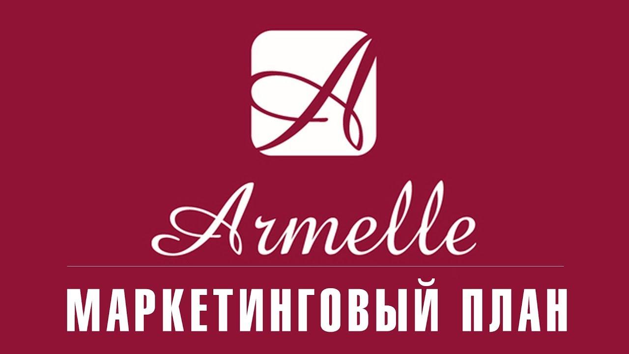 Маркетинговый план Armelle