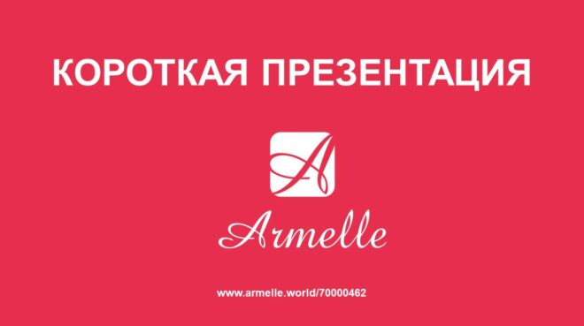 Короткая презентация Армель