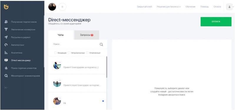 Директ месседжер Писать сообщения в инстаграм с компьютера