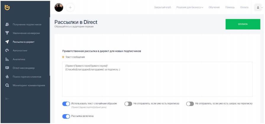 Рассылки в директ в инстаграм с помощью сервиса Тулиграм