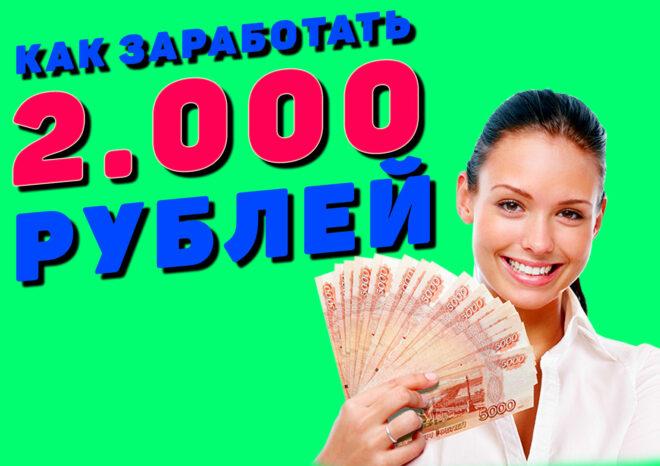 Как заработать 2000 рублей без интернета