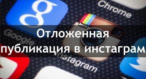 Отложенный пост в инстаграм