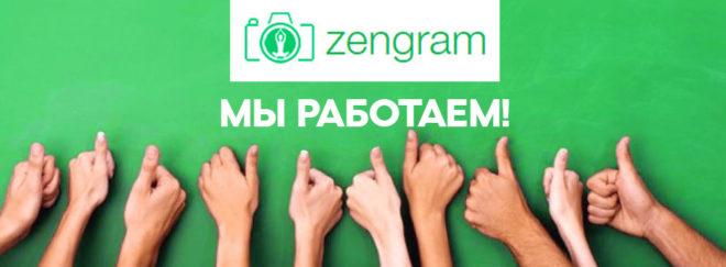 Сервис Zengram