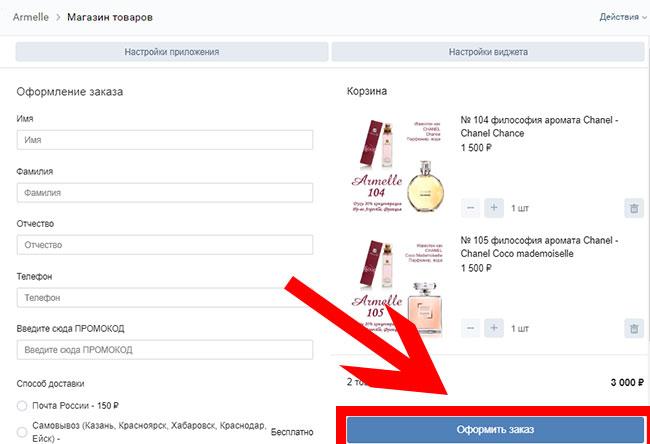 магазин-товаров-вконтакте