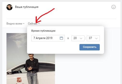 Как сделать отложенный пост ВК ВКонтакте