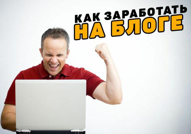 Как заработать на текстовом блоге в интернете
