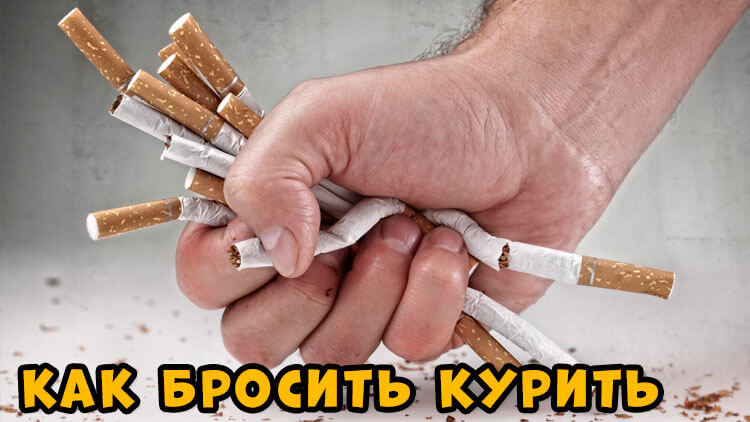 Как бросить курить 5 заменителей никотина